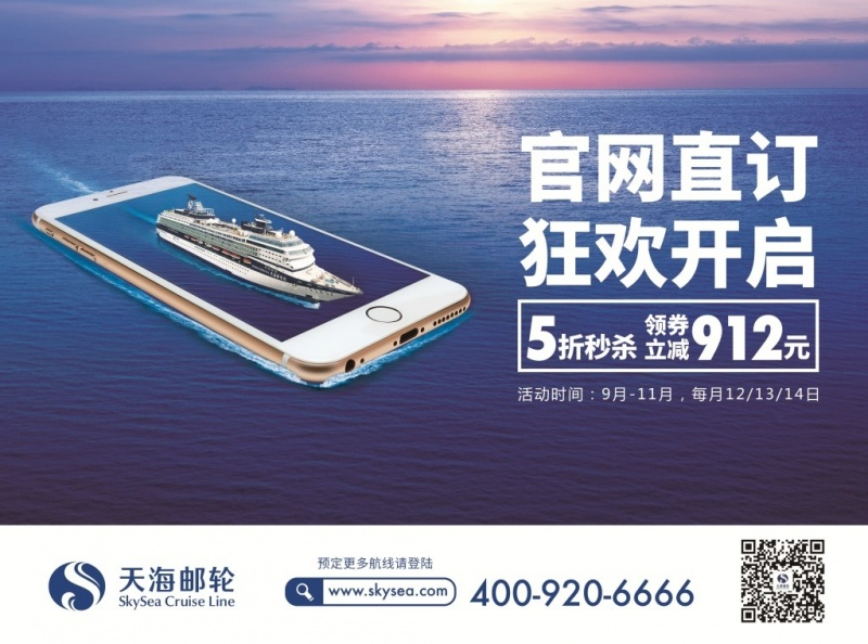 Mobile Payment is in for SkySea